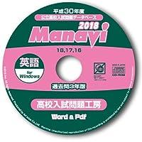 Manavi 高校入試問題工房 過去問3年版(18-16年版)英語