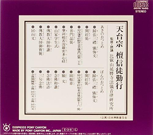 天台宗檀信徒勤行 CD+経典 (宗紋付きお経シリーズ)