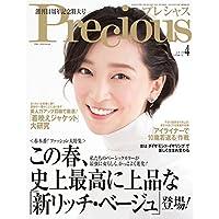 Precious(プレシャス) 2018年 04 月号 [雑誌]