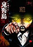 鬼畜島 4巻 (LINEコミックス)