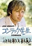 コンラック先生[DVD]