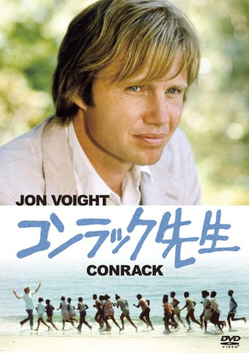 コンラック先生 [DVD]