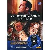 シャーロック・ホームズの帰還 6 ( 英日対訳ブック+特典DVD付 ) SHD-2506B