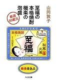 至福の本格焼酎極楽の泡盛—厳選86蔵元 (ちくま文庫 さ 32-1)