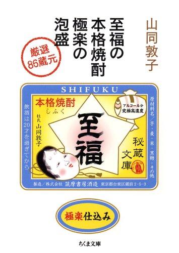 至福の本格焼酎 極楽の泡盛—厳選86蔵元 (ちくま文庫)