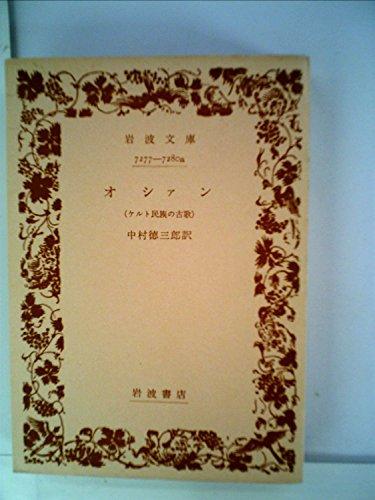 オシァン―ケルト民族の古歌 (1971年) (岩波文庫)