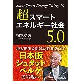 超スマートエネルギー社会5.0
