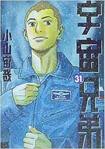 宇宙兄弟 2 (モーニングKC)