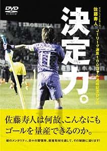 佐藤寿人 J1リーグ通算100ゴール達成記念DVD 「決定力! 」