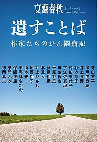 遺すことば: 文春ムック (文春MOOK)