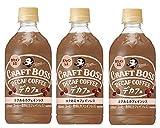 サントリー クラフトボス デカフェ カフェインレス コーヒー 500ml ×3本