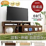 完成品伸縮式テレビ台【アール-EARL】(コーナーTV台・ローボード・リビング収納)ホワイトオーク