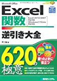 Excel関数逆引き大全620の極意
