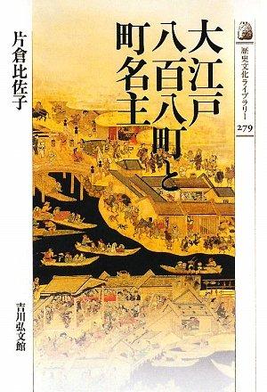大江戸八百八町と町名主 (歴史文化ライブラリー)の詳細を見る