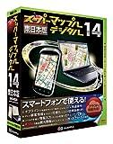 スーパーマップル・デジタル 14東日本版