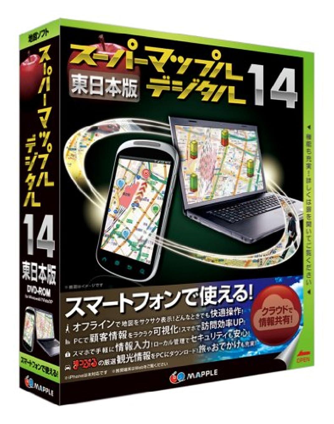 声を出して潤滑する分布スーパーマップル?デジタル 14東日本版