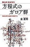 方程式のガロア群 深遠な解の仕組みを理解する (ブルーバックス)