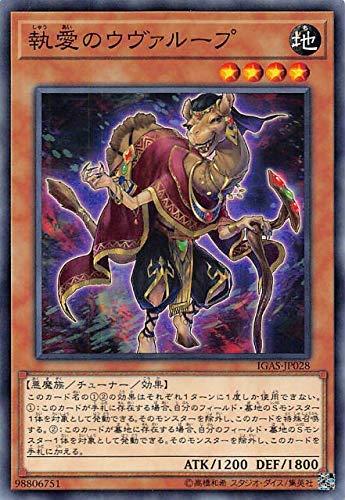 執愛のウヴァループ ノーマル 遊戯王 イグニッション・アサルト igas-jp028