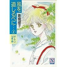 風を道しるべに…(1) MAO 14歳・春 (講談社X文庫ティーンズハート)