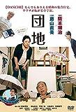 団地[DVD]