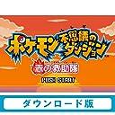 ポケモン不思議のダンジョン 赤の救助隊 Wii Uで遊べる ゲームボーイアドバンスソフト オンラインコード