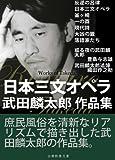 日本三文オペラ 武田麟太郎作品集