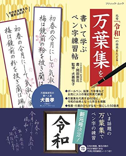 万葉集を書いて学ぶ ペン字練習帖 (ブティック・ムックno.1471)