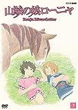 山賊の娘ローニャ 第7巻[DVD]