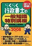 らくらく行政書士の一般知識特別講座〈2008年版〉 (QP books)