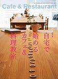 Cafe & Restaurant (カフェ アンド レストラン) 2013年 09月号 [雑誌]