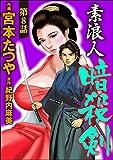 素浪人暗殺剣(分冊版) 【第8話】 (ぶんか社コミックス)