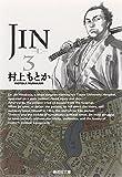 JIN-仁- 3 (集英社文庫(コミック版))