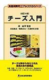 チーズ入門 (食品知識ミニブックスシリーズ) 画像