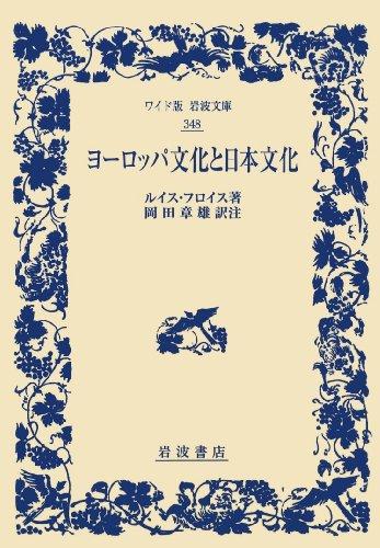ヨーロッパ文化と日本文化 (ワイド版岩波文庫)の詳細を見る