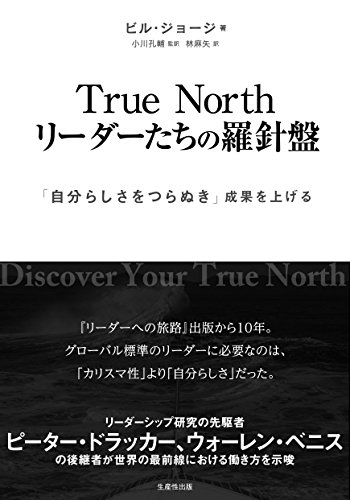 True North リーダーたちの羅針盤