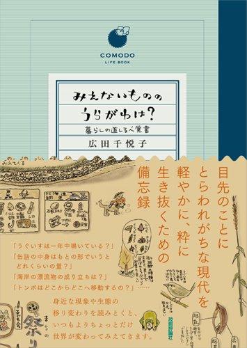 みえないもののうらがわは? ~暮らしの道しるべ覚書 (COMODOライフブック)の詳細を見る