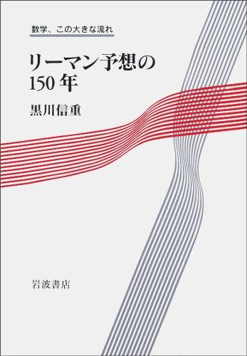 リーマン予想の150年 (数学、この大きな流れ)の詳細を見る