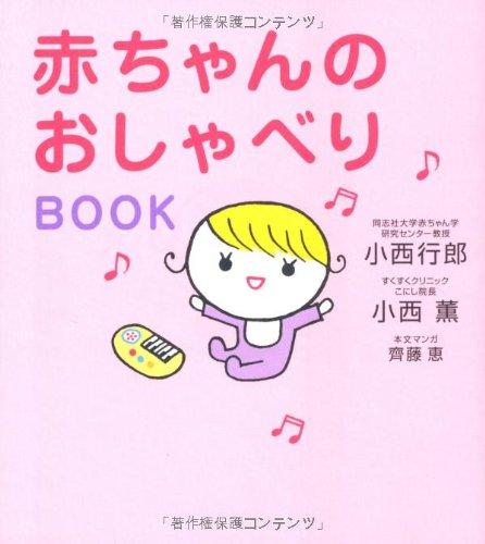 赤ちゃんのおしゃべりBOOKの詳細を見る