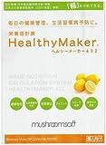 栄養価計算ヘルシーメーカー432