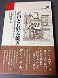 神戸とお好み焼き 比較都市論とまちづくりの視点から (のじぎく文庫)