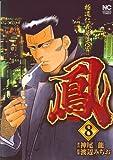 鳳 8 (ニチブンコミックス)
