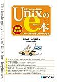 世界でいちばん簡単なUnixのe本[最新第3版]Unixの基本と考え方がわかる本
