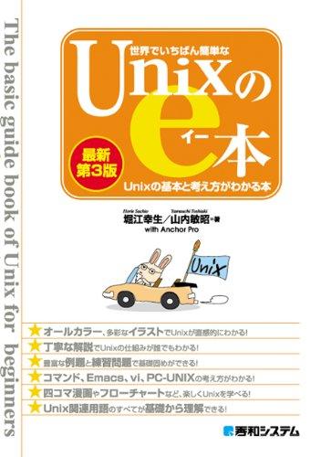 世界でいちばん簡単なUnixのe本[最新第3版]Unixの基本と考え方がわかる本の詳細を見る