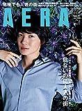 AERA 2017年3月13日号