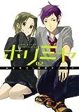 ホリミヤ(2) (Gファンタジーコミックス)