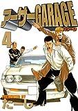 アーサーGARAGE(4) (ヤングマガジンコミックス)