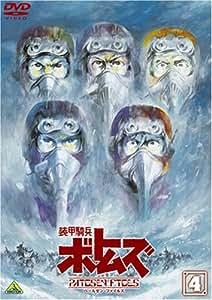 装甲騎兵ボトムズ ペールゼン・ファイルズ 4 [DVD]