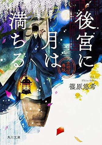 後宮に月は満ちる 金椛国春秋 (角川文庫)