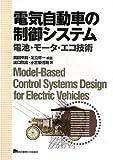 電気自動車の制御システム