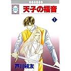 天子の福音(1) (冬水社・いち*ラキコミックス)